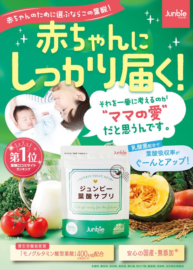 ジュンビー葉酸サプリは赤ちゃんにしっかり届く!それを一番に考えるのが「ママの愛」だと思うんです。