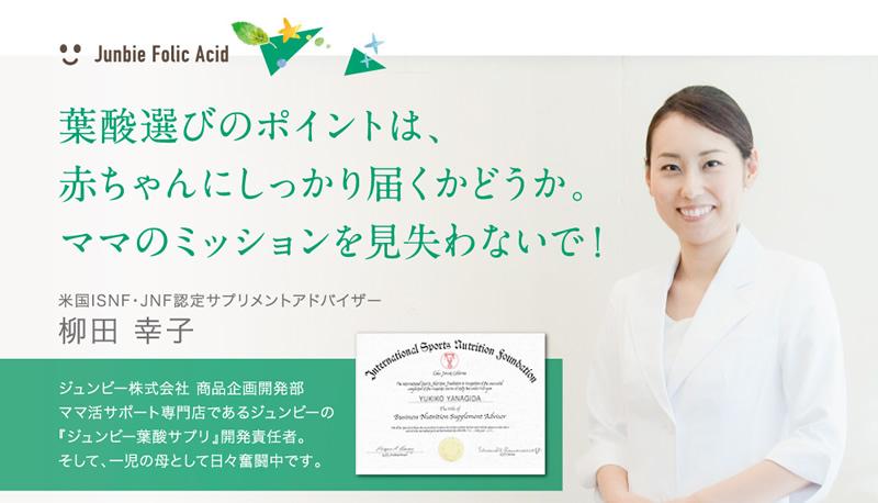 葉酸選びのポイントは、赤ちゃんにしっかり届くかどうか。ママのミッションを見失わないで!(柳田幸子)