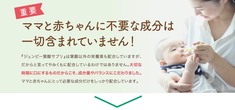 【重要】ママと赤ちゃんに不要な成分は一切含まれていません!
