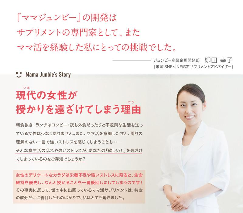 『ママジュンビー』の開発はサプリメントの専門家として、またママ活を経験した私にとっての挑戦でした。(柳田幸子)