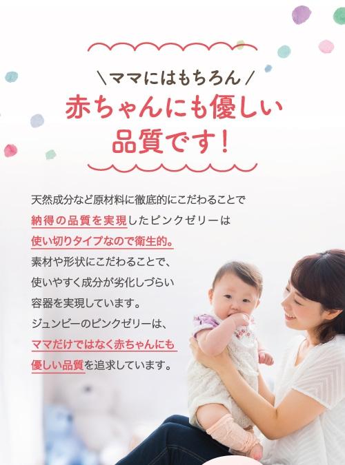 ママにはもちろん赤ちゃんにも優しい品質です!